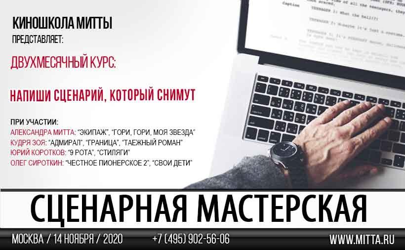 Сценарная Мастерская 07.09