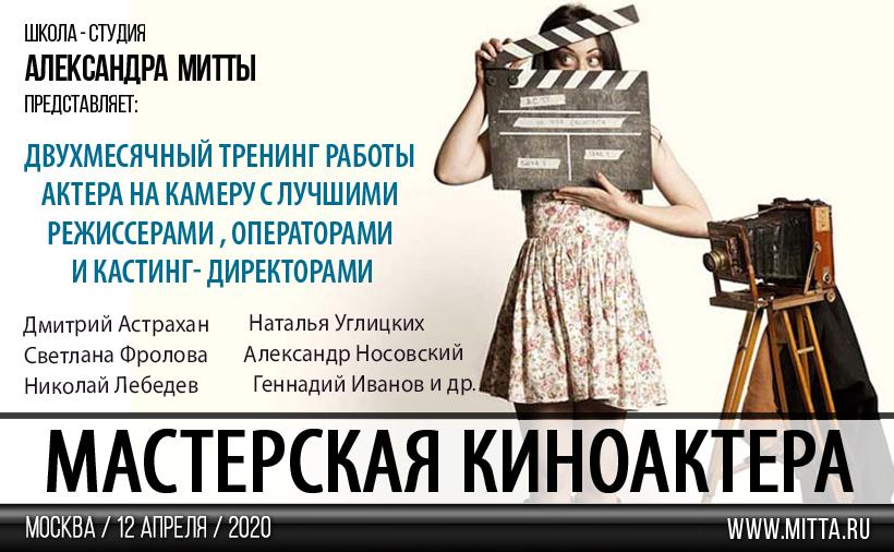 Мастерская Киноактера