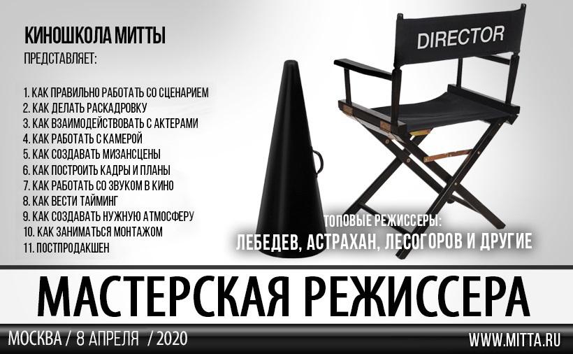 Режиссерская мастерская 06.02.19