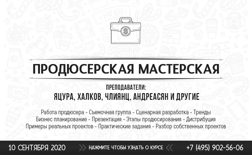 Мастерская продюсирования 12.02.19