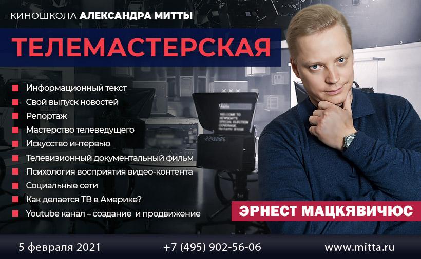 Телемастерская