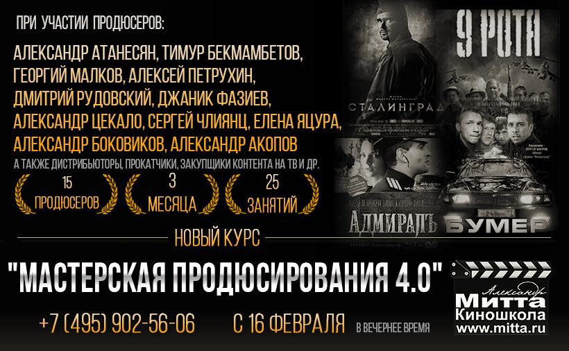 Баннер_продюсерский