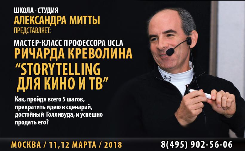 Креволин-тв