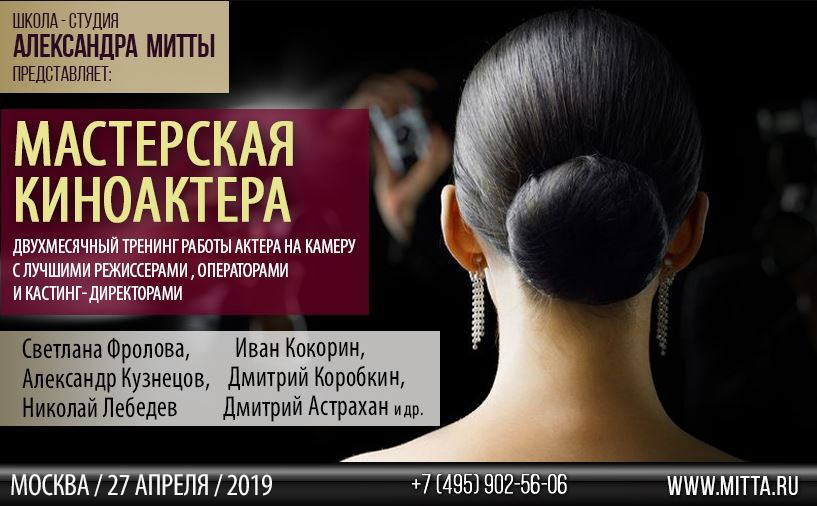 Мастерская актера 16.02.19