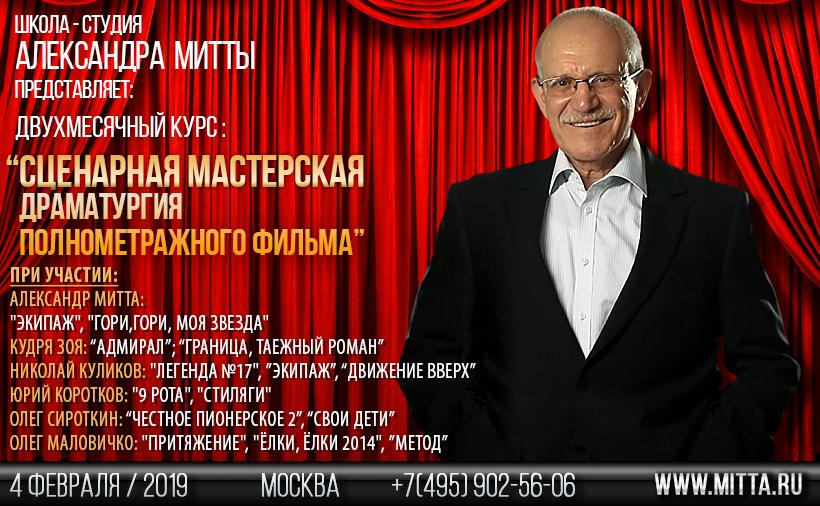 Сценарная мастерская 04.02.19
