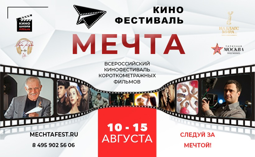 Кинофестиваль