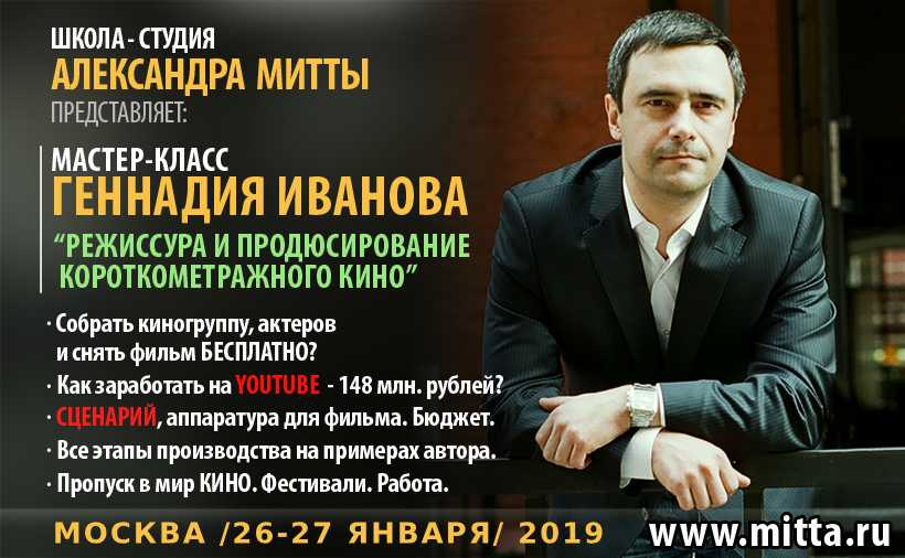 Мастер класс Геннадия Иванова