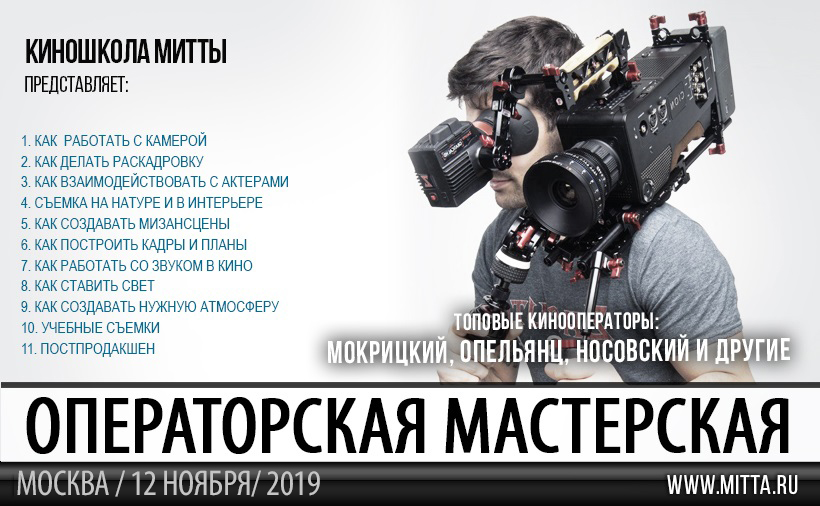 Операторская Мастерская 12.02.19