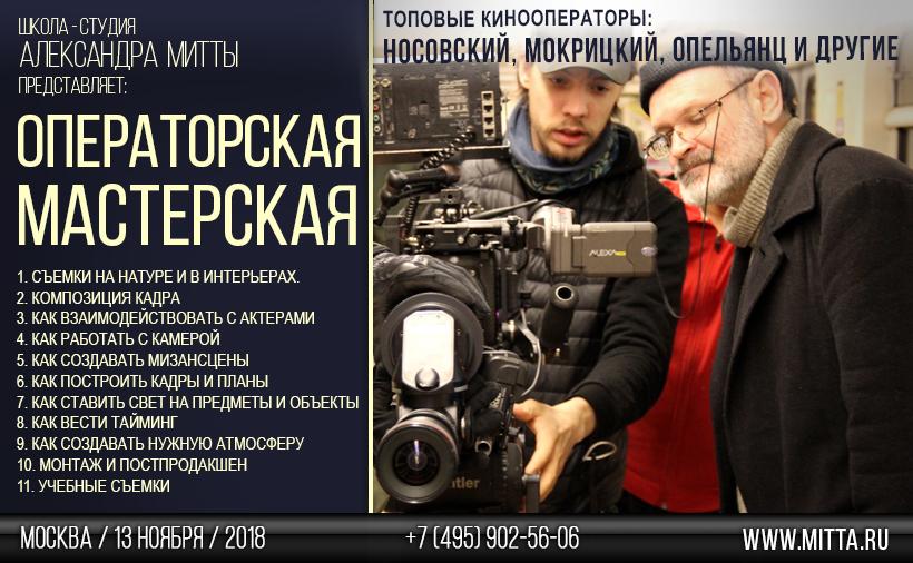 Операторская Мастерская 13.10