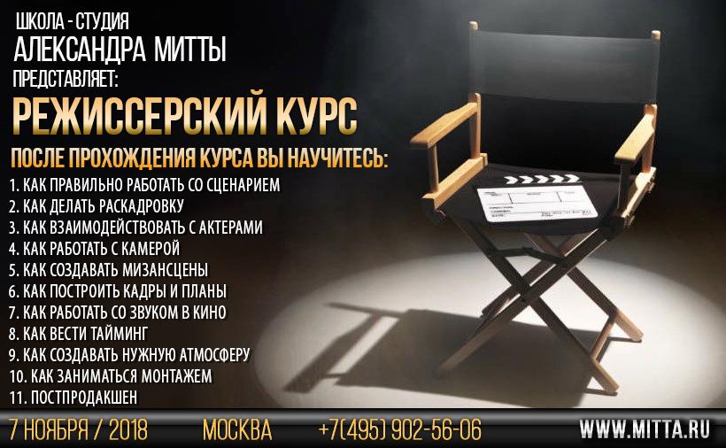 Режиссерская Мастерская